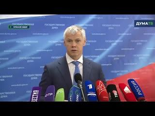 Валерий Гартунг рассказал о повестке пленарного заседания Государственной Думы