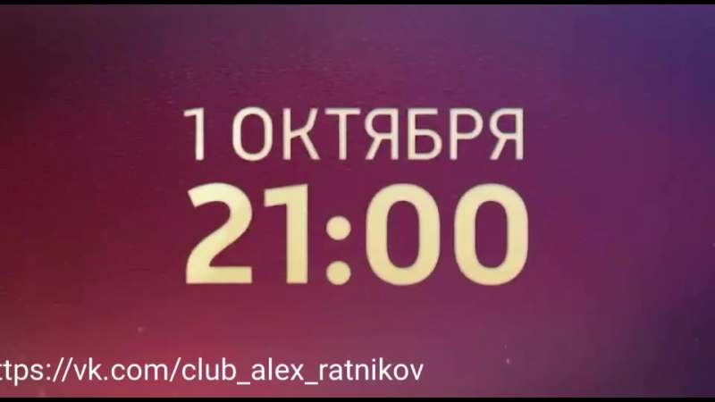 Московская Борзая 2 Анонс 4