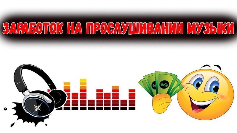 Заработок на полуавтомате на прослушивании музыки / без вложений / результаты конкурса