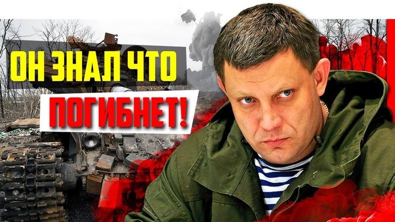 РАССЕКРЕЧЕНО Вот почему убрали Захарченко!