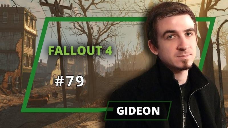 Fallout 4 - Gideon - 79 выпуск