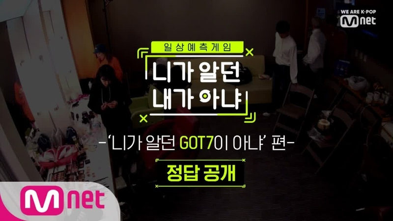 Not the Same Person You Used to Know [정답공개] '니가 알던 GOT7이 아냐'편 181220 EP.1