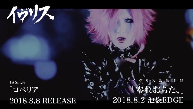 イヴリス 1st single「ロベリア」MVスポット
