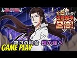 Bleach Brave Souls - Game Play Aizen (Power Force).!