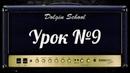 Уроки игры на электрогитаре №9 Dolgin School