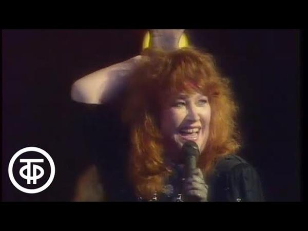 Алла Пугачева Все могут короли (1990)