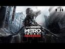Metro 2033 REDUX - В первый раз! 🔺Stream 1