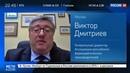 Новости на Россия 24 • ФАС решила, что аптеки вне политики