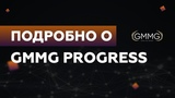 Подробно о GMMG Progress