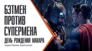 Бэтмен против Супермена. День рождения Макара. Batman v Superman