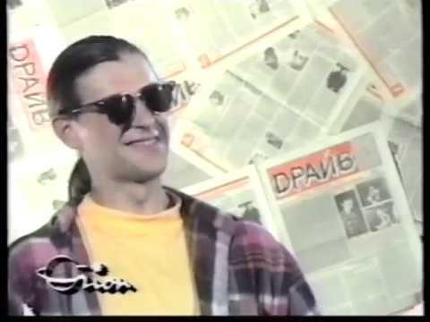 Разные Люди Чиж – Sha la la (Презентация LP «1992» на ТК «Орион», Харьков, 1.08.1993)