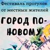 """Фестиваль прогулок""""Город по-новому"""""""