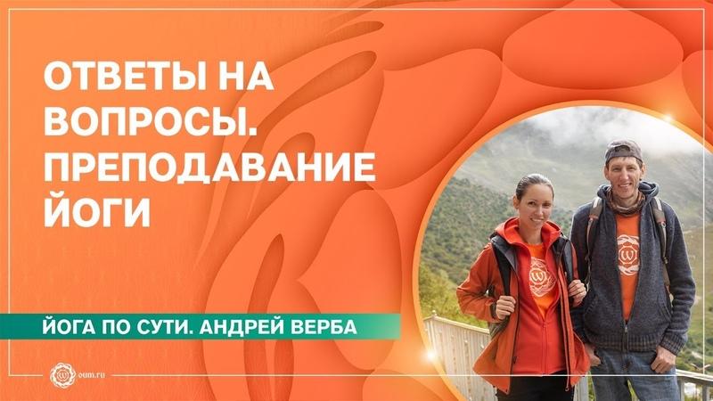 Ответы на вопросы. ПРЕПОДАВАНИЕ ЙОГИ. Андрей Верба и Екатерина Андросова.