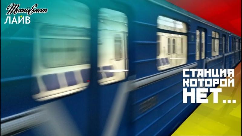 Несуществующая станция Петербургского метрополитена