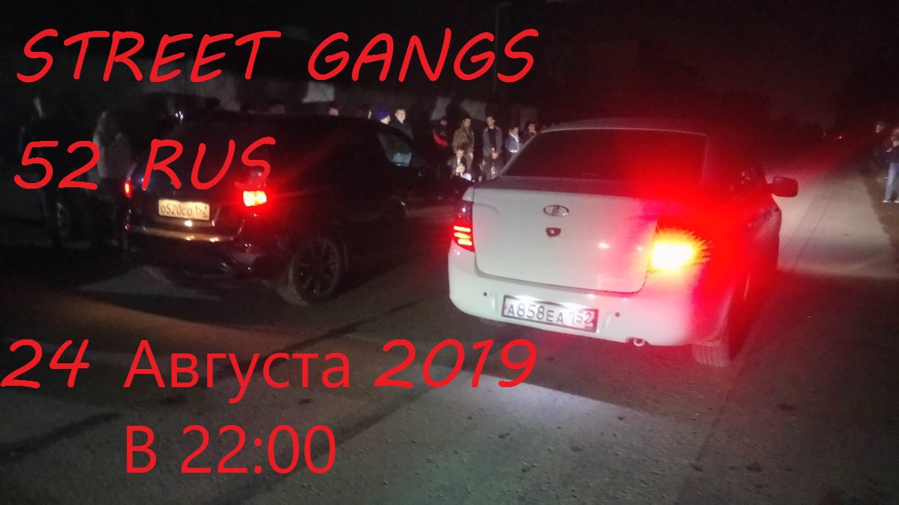 Афиша Нижний Новгород STREET GANS DRAG RACING 52rus
