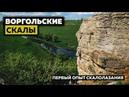 Воргольские скалы I Vorgol cliff I Первый опыт скалолазания
