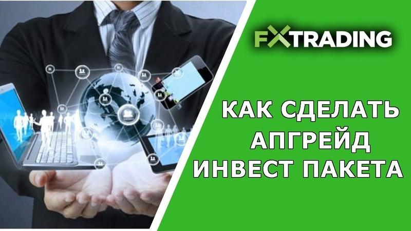 FX TRADING - КАК СДЕЛАТЬ АПГРЕЙД ИНВЕСТ ПАКЕТА