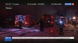 Новости на Россия 24 На юго-западе Москвы загорелся склад
