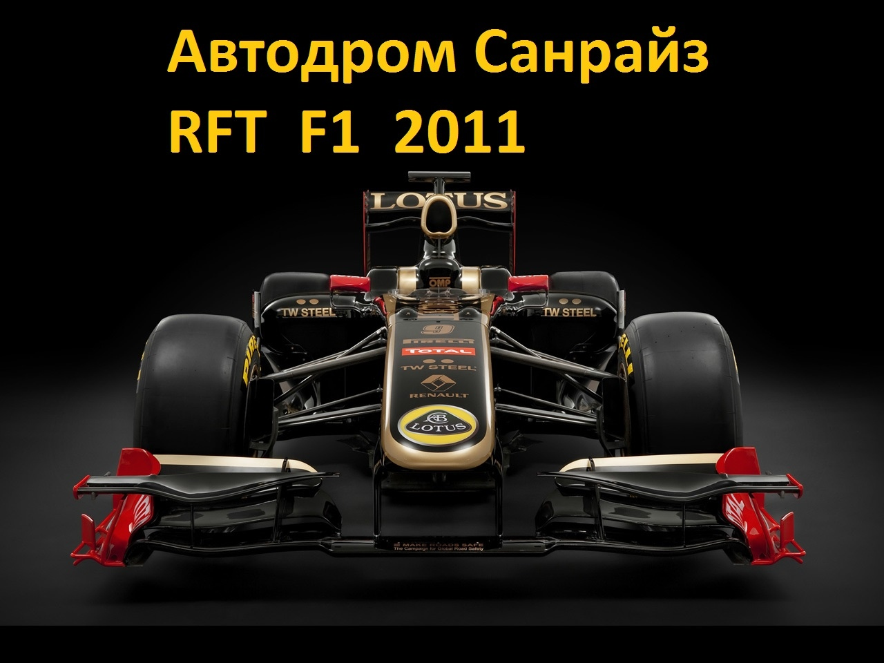 Гонки.МЕ Автодром Санрайз Ф1 РФТ 2011 Ф1 РФТ 2011
