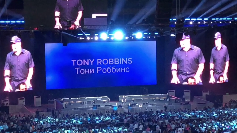 Tony Robbins in Moscow. September 1, 2018.