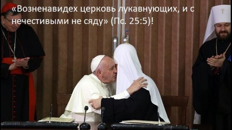 СРОЧНО По канонам РПЦМП ушел в раскол став сектой