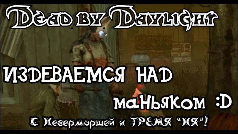 Dead by Daylight. Издеваемся над маньяком :DDD ► С Черной Дракон и ТРЕМЯ НЯ