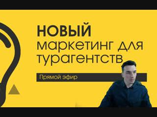НОВЫЙ маркетинг для турагентств