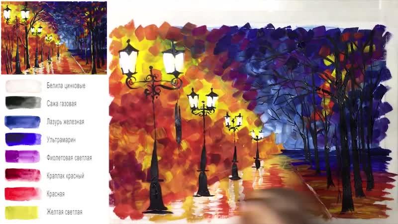 3 Осенний пейзаж в стиле Афремов, как нарисовать 🎨ГУАШЬ! Мастер-класс. Anurisui