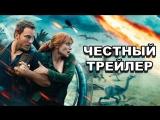 Честный трейлер — «Мир Юрского периода 2» / Honest Trailers - Jurassic World: Fallen Kingdom [rus]