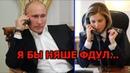 Поклонская преемник Путина, проект Кремля? Да, я согласна. Я бы няше вдул...