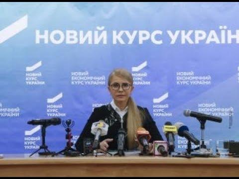 Юлія Тимошенко Забезпечення українців теплом – відповідальність президента