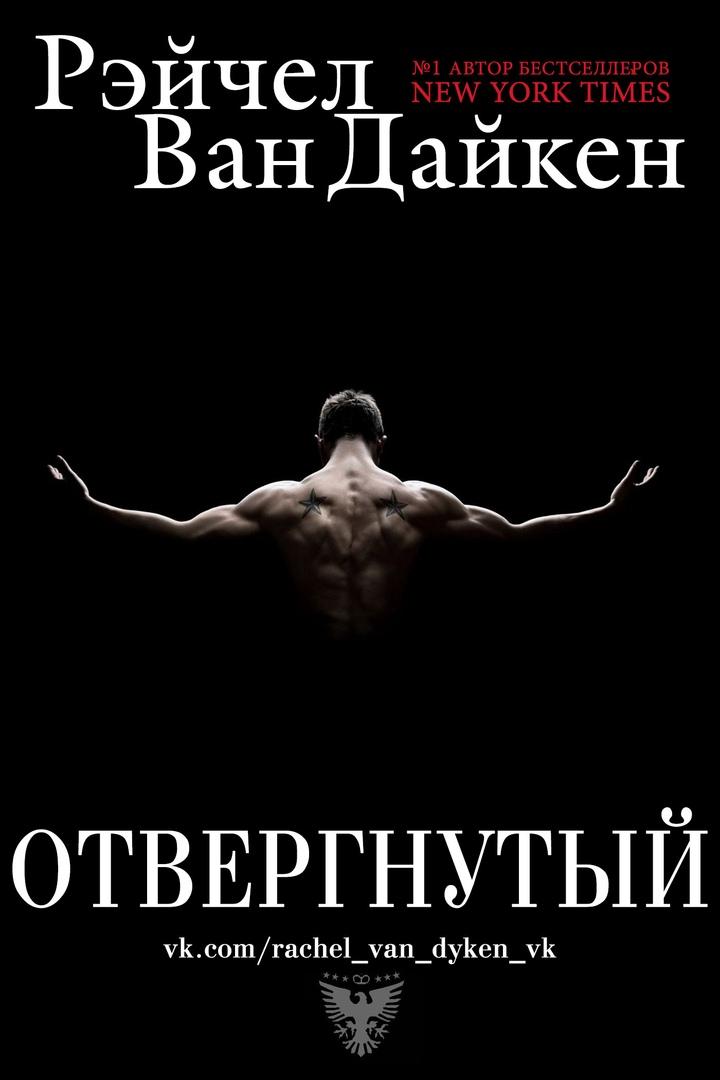 Отвергнутый - Рэйчел Ван Дайкен