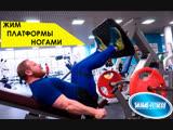 Владимир Миронов жим платформы ногами