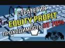 Стратегия Equity Profit - проходимость от 70%.