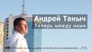 Андрей Таныч Теперь между нами