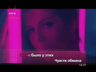 Нюша — Воспоминание (Муз-ТВ) Караокинг