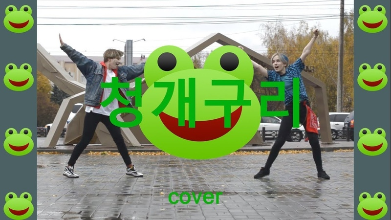 1theK Dance Cover Contest PENTAGON 펜타곤 Naughty boy 청개구리 by XFly