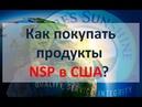 Как купить продукцию NSP в США? Как стать потребителем или партнёром Nature's Sunshine в США?