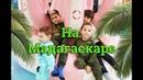 6 Как мы отрывались на Мадагаскаре