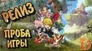 Релиз новой RPG игры по аниме Семь смертных грехов The Seven Deadly Sins Hikari to Yami no Grand