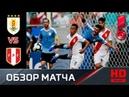 29 06 2019 Уругвай Перу 0 0 4 5 по пен Обзор 1 4 финала Кубка Америки