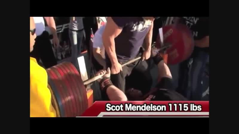 [Силовые рекорды] Скотт Мендельсон (Scott Mendelson) - рекордный жим лежа 505,65 кг (1115 фунтов)