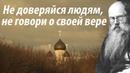Не доверяйся людям не говори о своей вере Никон Воробьёв