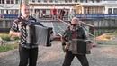 Павел Сивков баян и Арсений Яйцов гармонь Цыганочка. С выходом.