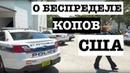 13. США полицейское государство, или беспредел полиции.