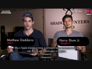 Harry Shum Jr. & Matthew Daddario Play The Newlywed Game [RUS SUB by HM]