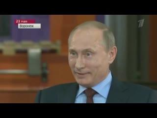 Путин дурачится