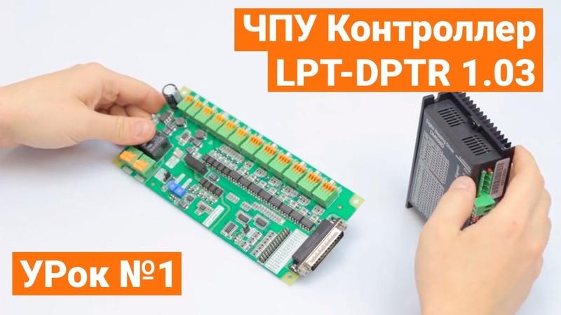 Контроллер ЧПУ Станком LPT DPTR 1. 03. Серия видеоуроков. Урок №1.