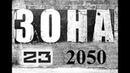ЮССС СТРАЙКБОЛ. ОСН 2018 ЗОНА 23 2050.