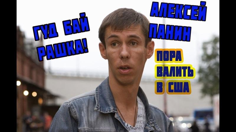 Алексей Панин не уезжай в Америку!Одумайся